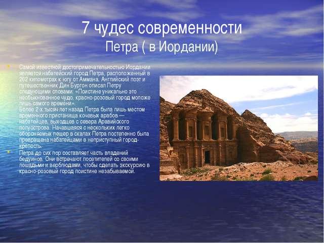 7 чудес современности Петра ( в Иордании) Самой известной достопримечательнос...