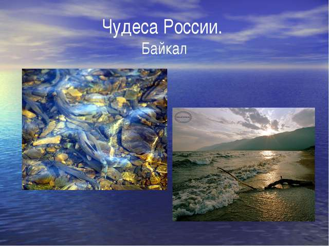 Чудеса России. Байкал