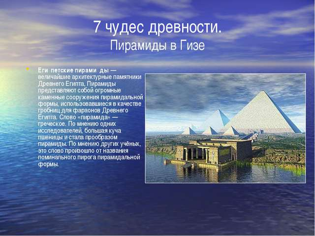 7 чудес древности. Пирамиды в Гизе Еги́петские пирами́ды— величайшие архитек...