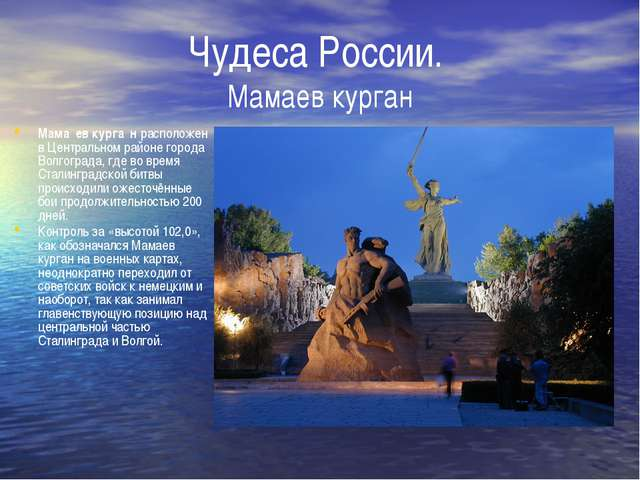 Чудеса России. Мамаев курган Мама́ев курга́н расположен в Центральном районе...