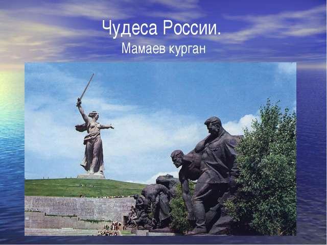 Чудеса России. Мамаев курган