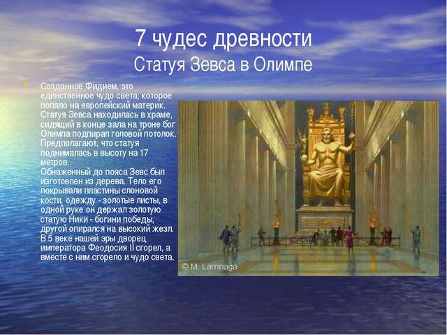 7 чудес древности Статуя Зевса в Олимпе Созданное Фидием, это единственное чу...