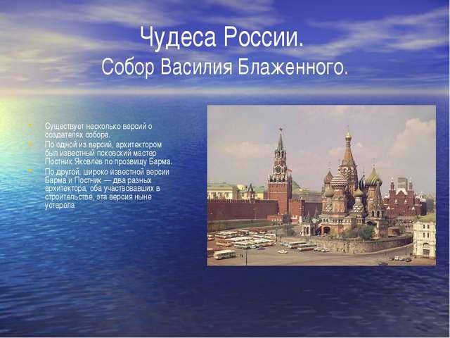 Чудеса России. Собор Василия Блаженного. Существует несколько версий о создат...