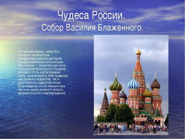Чудеса России. Собор Василия Блаженного. По третьей версии, собор был построе...