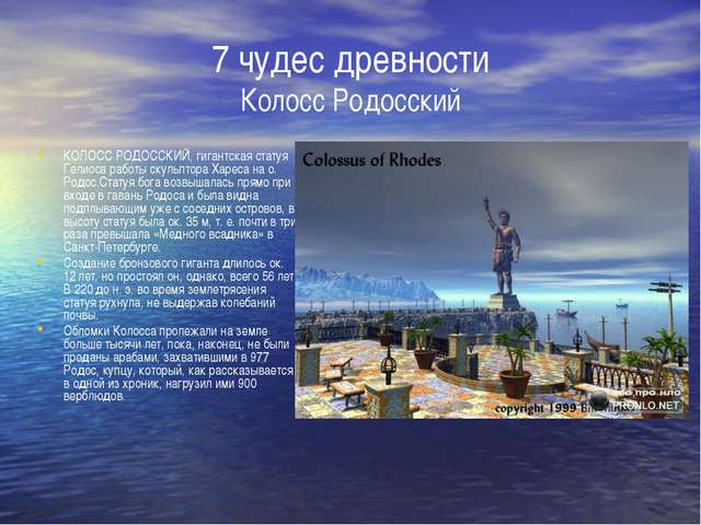 7 чудес древности Колосс Родосский КОЛОСС РОДОССКИЙ, гигантская статуя Гелиос...