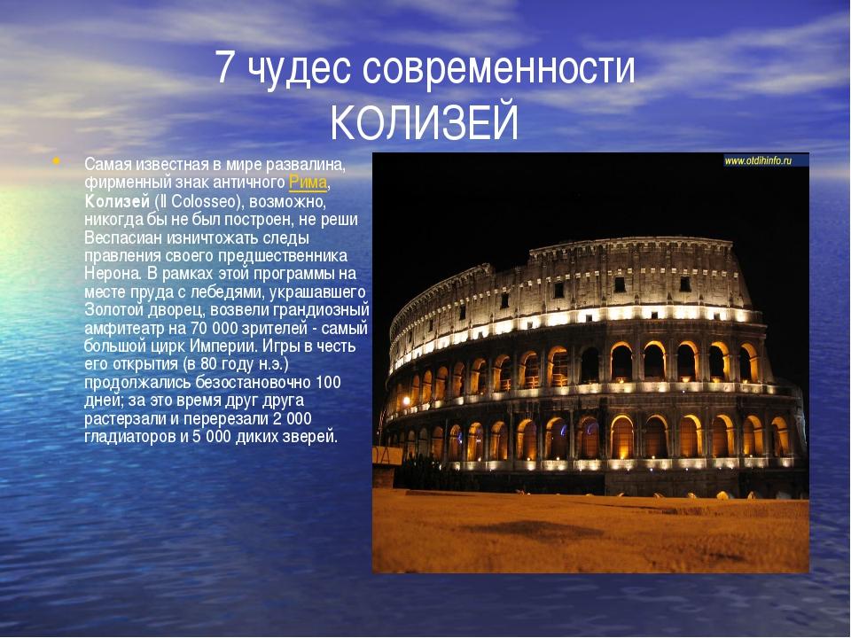 7 чудес современности КОЛИЗЕЙ Самая известная в мире развалина, фирменный зна...