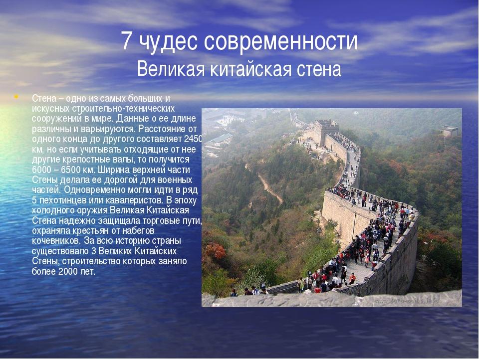 7 чудес современности Великая китайская стена Стена – одно из самых больших и...