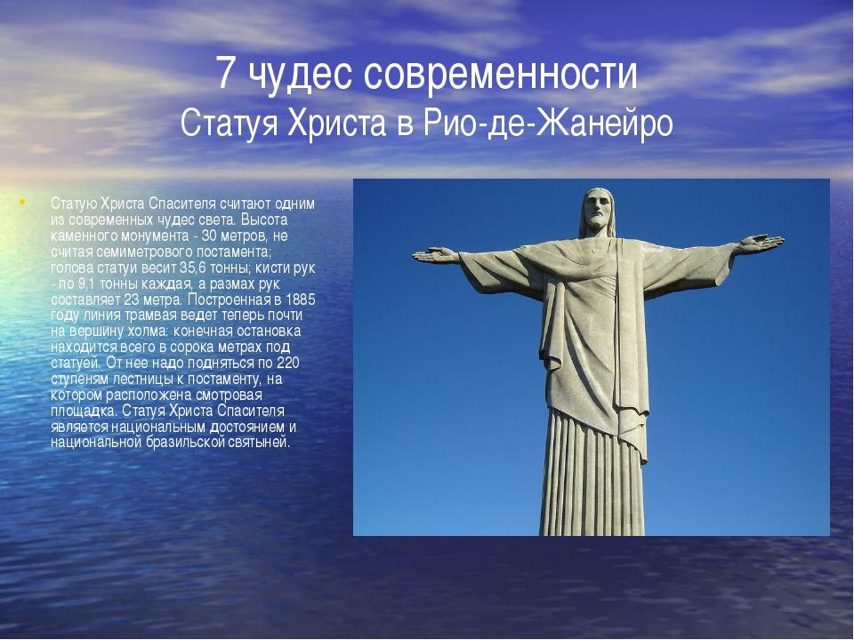 7 чудес современности Статуя Христа в Рио-де-Жанейро Статую Христа Спасителя...