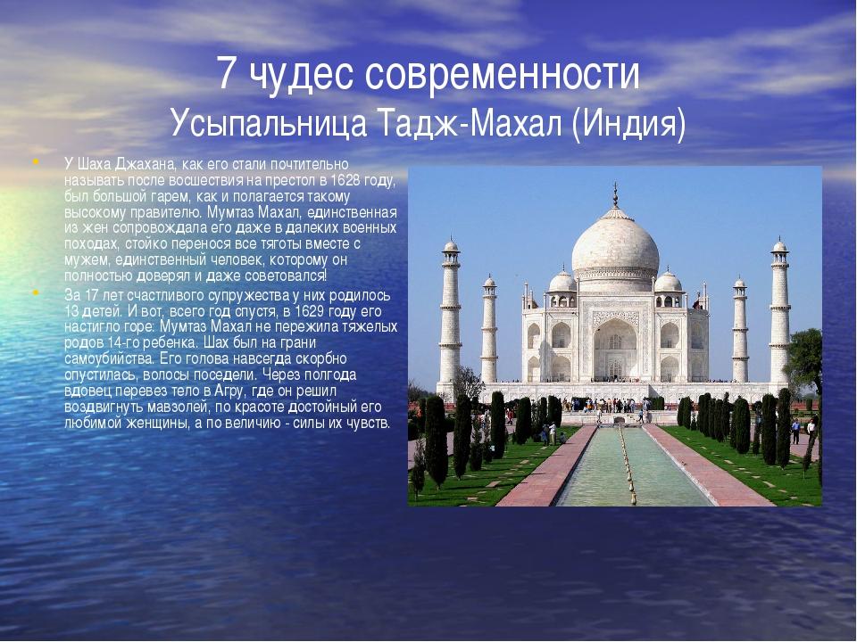 7 чудес современности Усыпальница Тадж-Махал (Индия) У Шаха Джахана, как его...