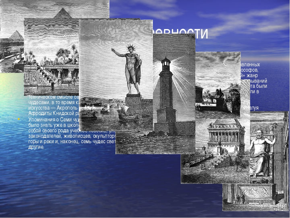 7 чудес древности Семь чудес света (или Семь чудес света Древнего Мира)— зна...