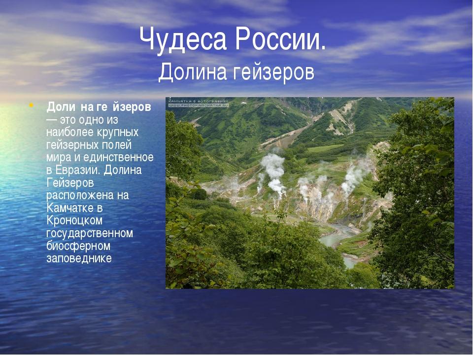 Чудеса России. Долина гейзеров Доли́на ге́йзеров — это одно из наиболее крупн...