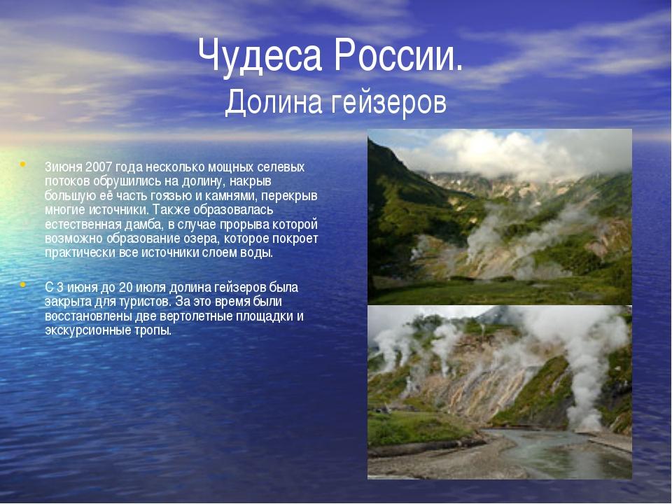 Чудеса России. Долина гейзеров 3июня 2007 года несколько мощных селевых поток...