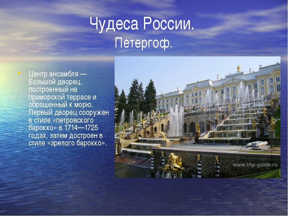 Чудеса России. Петергоф. Центр ансамбля — Большой дворец, построенный на прим...