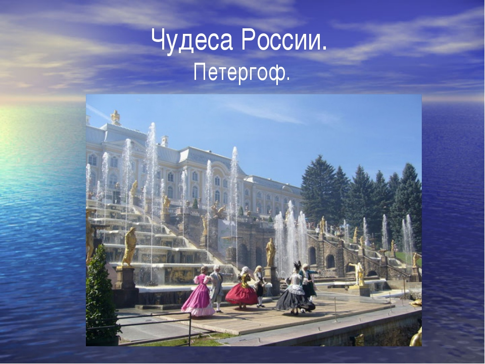 Чудеса России. Петергоф.