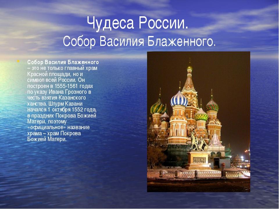 Чудеса России. Собор Василия Блаженного. Собор Василия Блаженного – это не то...