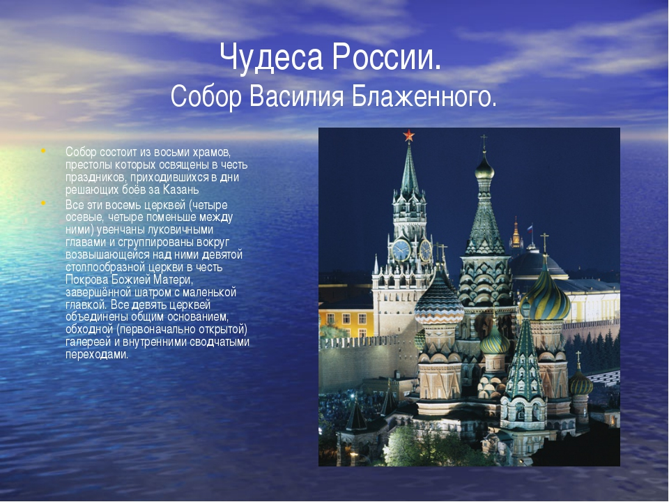 Чудеса России. Собор Василия Блаженного. Собор состоит из восьми храмов, прес...