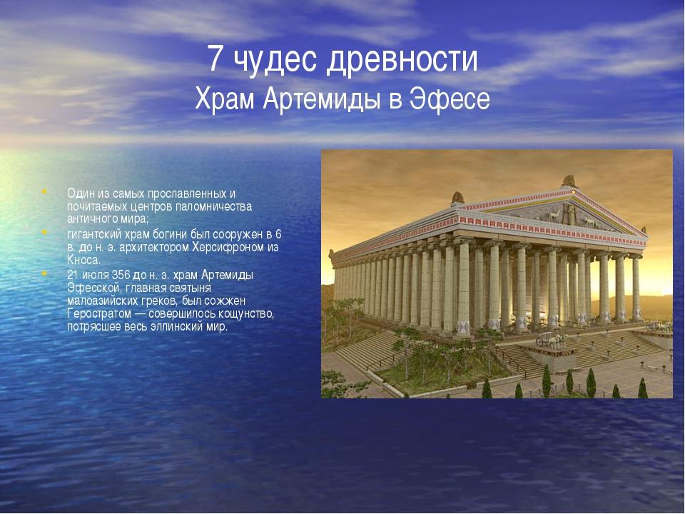 7 чудес древности Храм Артемиды в Эфесе Один из самых прославленных и почитае...