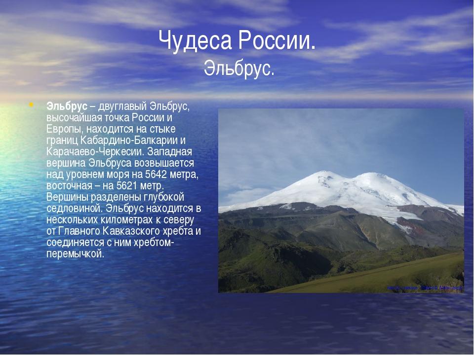 Чудеса России. Эльбрус. Эльбрус – двуглавый Эльбрус, высочайшая точка России...