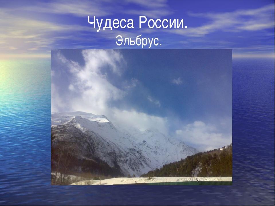 Чудеса России. Эльбрус.