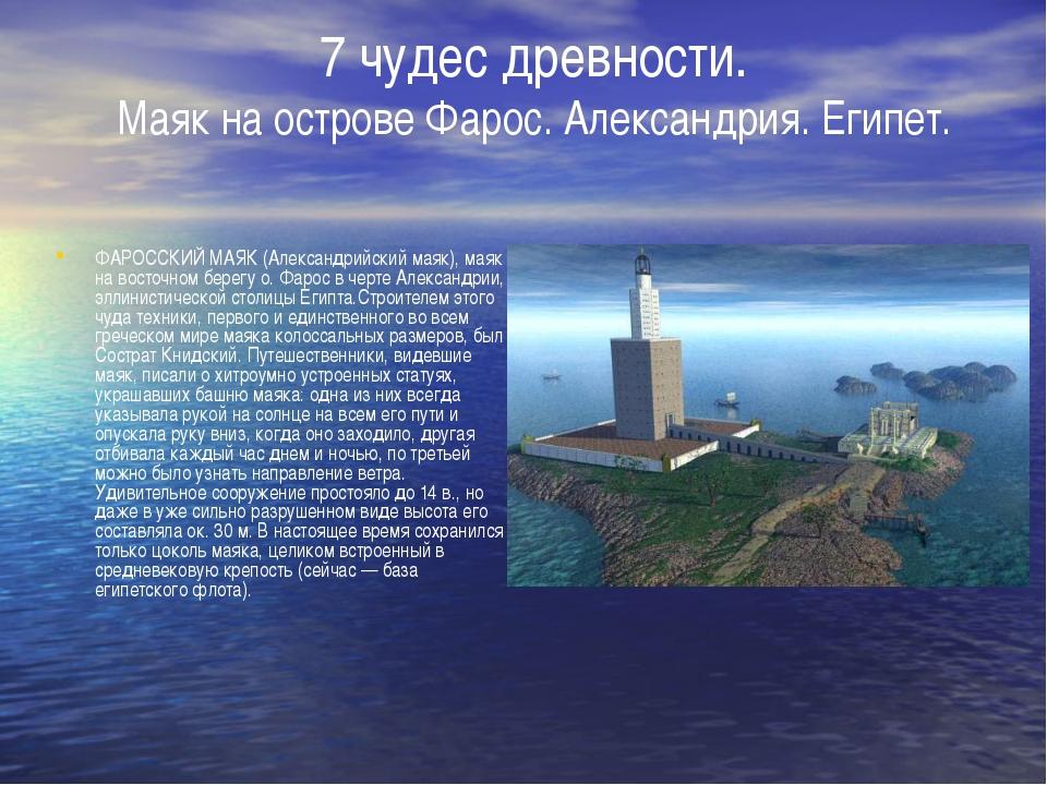 7 чудес древности. Маяк на острове Фарос. Александрия. Египет. ФАРОССКИЙ МАЯК...