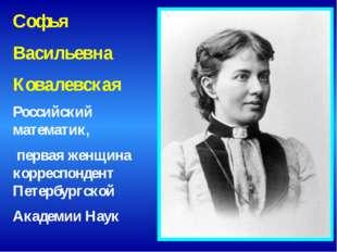 Софья Васильевна Ковалевская Российский математик, первая женщина корреспонде