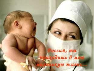 Россия, ты приходишь в мою маленькую жизнь…