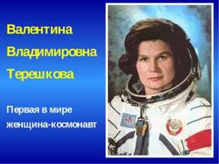 Валентина Владимировна Терешкова Первая в мире женщина-космонавт