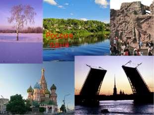 Россия одна