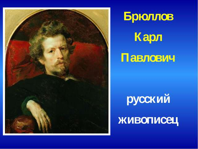 Брюллов Карл Павлович русский живописец