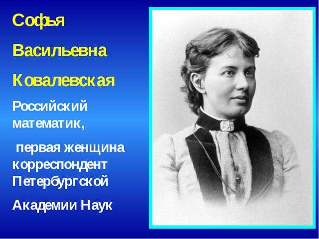 Софья Васильевна Ковалевская Российский математик, первая женщина корреспонде...