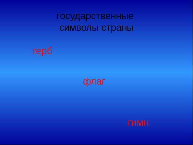 государственные символы страны герб флаг гимн