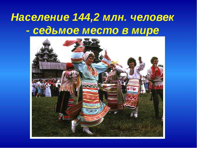 Население 144,2 млн. человек - седьмое место в мире