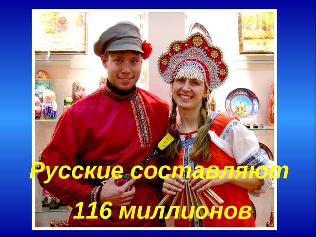 Русские составляют 116 миллионов