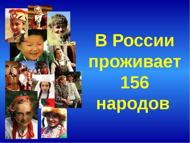 В России проживает 156 народов