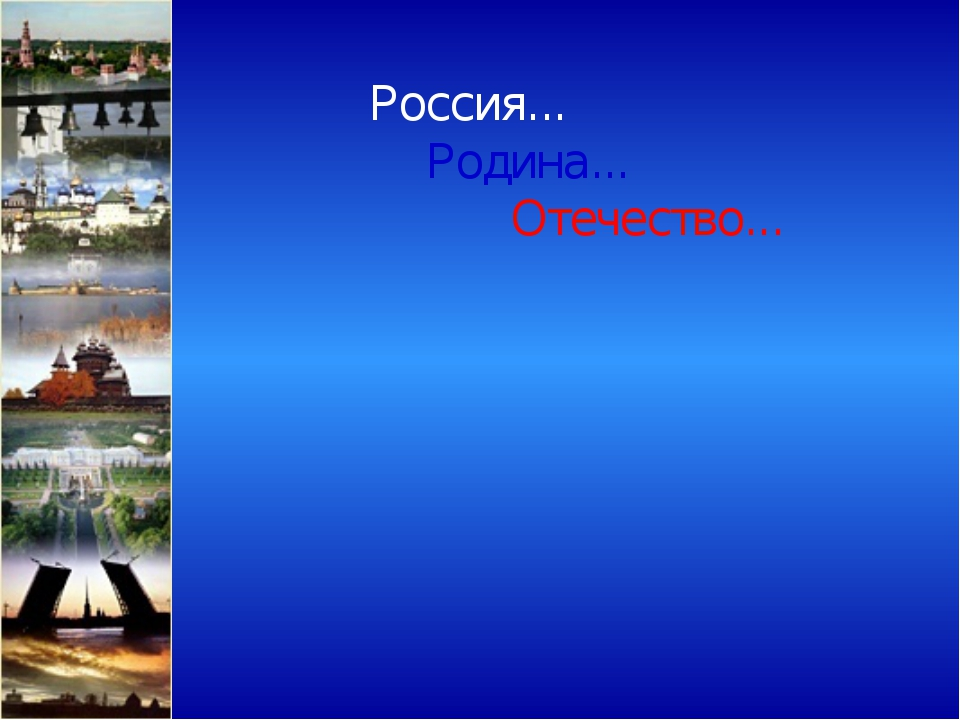 Россия... Родина... Отечество...