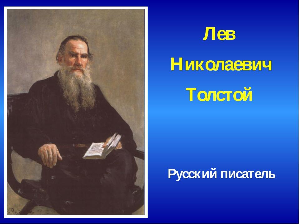 Лев Николаевич Толстой Русский писатель