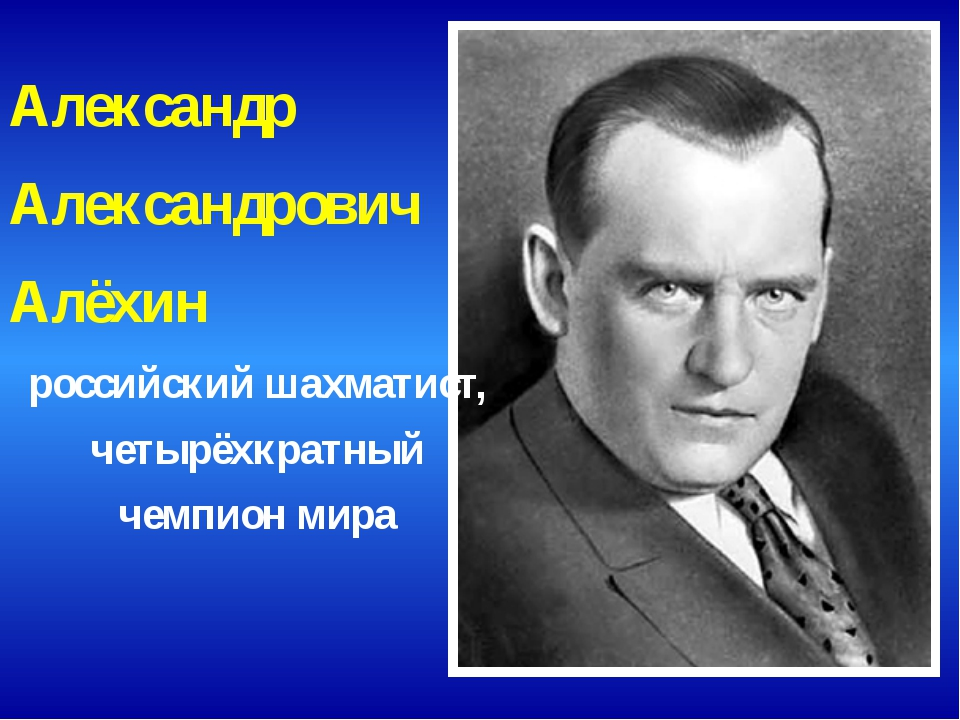 Александр Александрович Алёхин российский шахматист, четырёхкратный чемпион м...