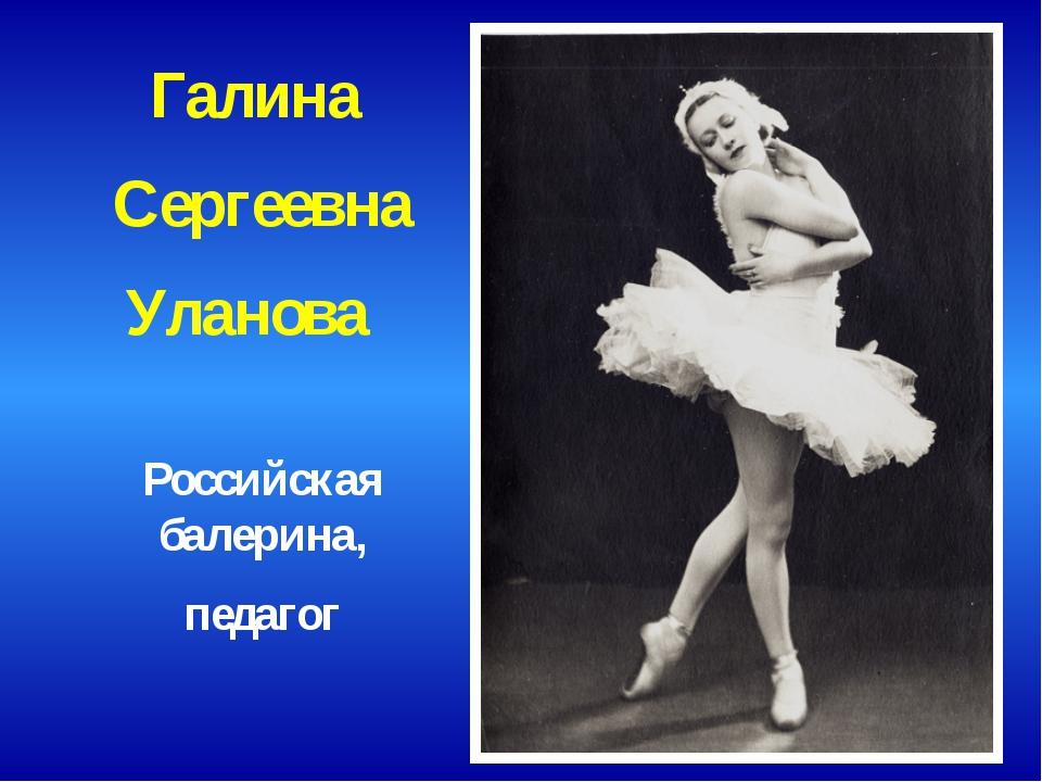 Галина Сергеевна Уланова Российская балерина, педагог