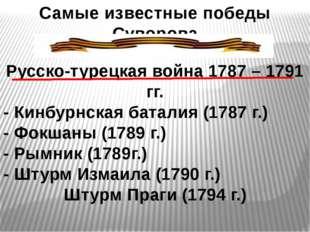 Самые известные победы Суворова Русско-турецкая война 1787 – 1791 гг. - Кинбу