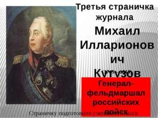 Третья страничка журнала Михаил Илларионович Кутузов (1745 – 1813) Генерал-фе