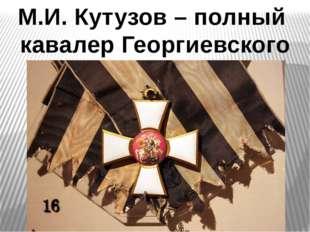 М.И. Кутузов – полный кавалер Георгиевского креста