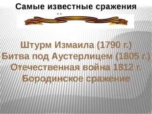 Самые известные сражения Кутузова Штурм Измаила (1790 г.) Битва под Аустерлиц