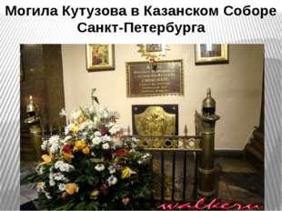 Могила Кутузова в Казанском Соборе Санкт-Петербурга
