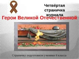Четвёртая страничка журнала Герои Великой Отечественной Страничку подготовили