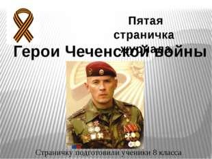 Пятая страничка журнала Герои Чеченской войны Страничку подготовили ученики 8