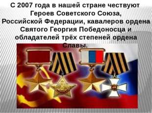 С 2007 года в нашей стране чествуют Героев Советского Союза, Российской Федер