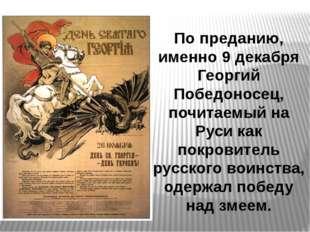 По преданию, именно 9 декабря Георгий Победоносец, почитаемый на Руси как пок