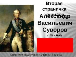 Вторая страничка журнала Александр Васильевич Суворов Генералиссимус российск