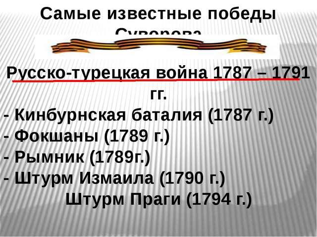 Самые известные победы Суворова Русско-турецкая война 1787 – 1791 гг. - Кинбу...