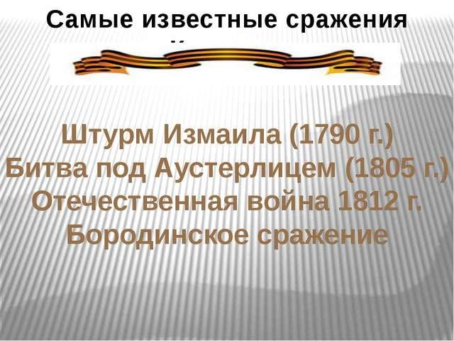 Самые известные сражения Кутузова Штурм Измаила (1790 г.) Битва под Аустерлиц...